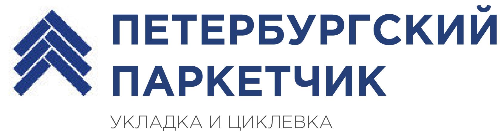 Петербургский паркетчик